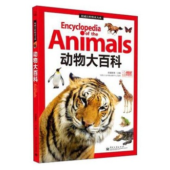 动物大百科(全彩)