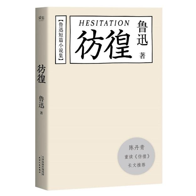 商品详情 - 鲁迅小说集:彷徨(陈丹青推荐本) - image  0