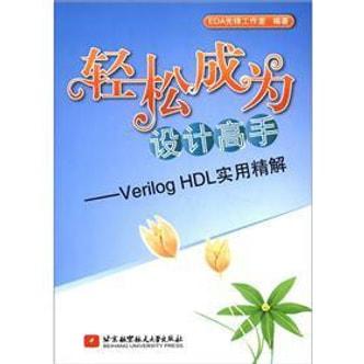 轻松成为设计高手:Verilog HDL实用精解