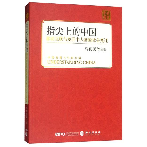 Product Detail - 指尖上的中国:移动互联与发展中大国的社会变迁 - image 0