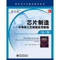 芯片制造:半导体工艺制程实用教程(第6版 英文版)