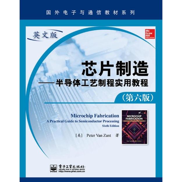 商品详情 - 芯片制造:半导体工艺制程实用教程(第6版 英文版) - image  0