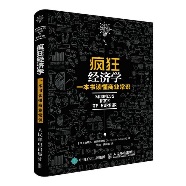 商品详情 - 疯狂经济学:一本书读懂商业常识 - image  0
