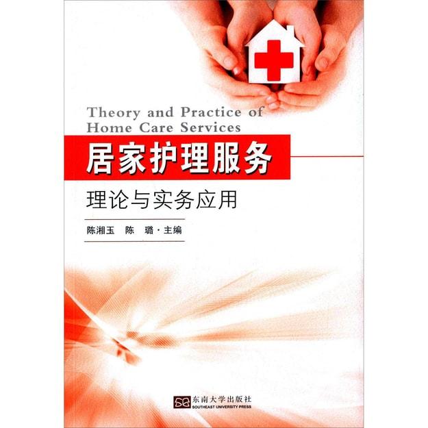 商品详情 - 居家护理服务理论与实务应用 - image  0