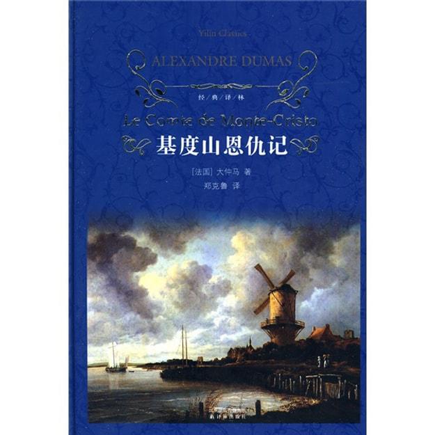 商品详情 - 经典译林:基度山恩仇记 - image  0