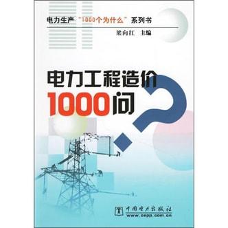 """电力生产""""1000个为什么""""系列书 :电力工程造价1000问"""
