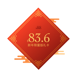 【New Year Limited 5% Off】$88 E-giftcard