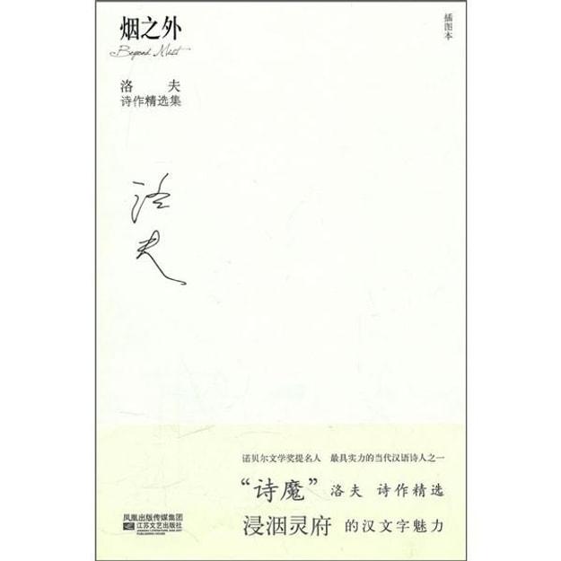 商品详情 - 洛夫诗作精选集:烟之外 - image  0