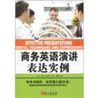 日本株式会社英语培训教程:商务英语演讲表达实例(附光盘1张)