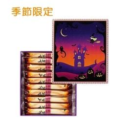 【日本直邮】日本YOKU MOKU 2021年万圣节限定 雪茄卷 20枚装