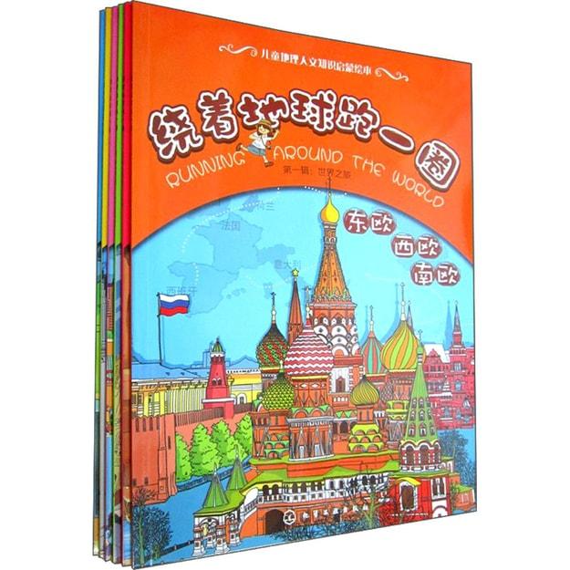 商品详情 - 绕着地球跑一圈:世界之旅(套装全6册) - image  0