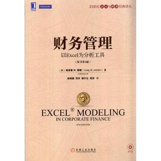 21世纪会计与财务经典译丛·财务管理:以Excel为分析工具(原书第4版 附光盘)