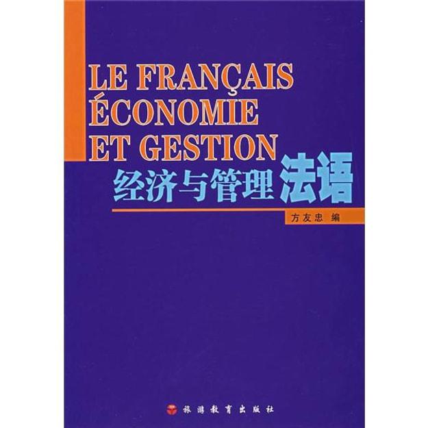 商品详情 - 经济与管理法语 - image  0