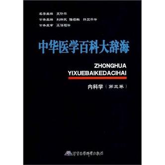 中华医学百科大辞海:内科学(第3卷)
