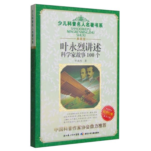 商品详情 - 少儿科普名人名著书系:叶永烈讲述科学家故事100个 - image  0