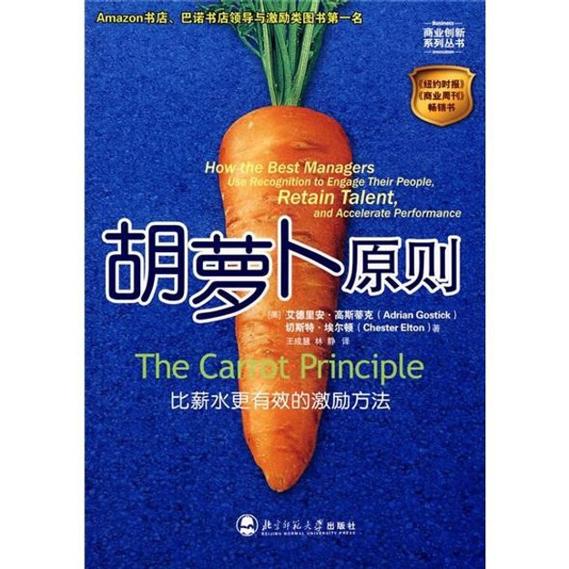 商品详情 - 胡萝卜原则 - image  0