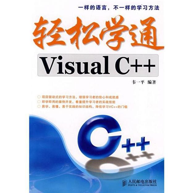 商品详情 - 轻松学通Visual C++ - image  0