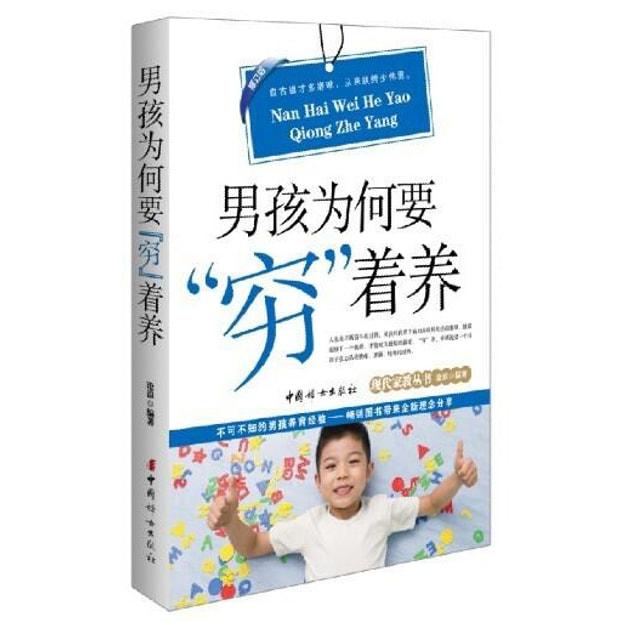 """商品详情 - 现代家教丛书:男孩为何要""""穷""""着养(修订版) - image  0"""