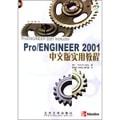 Pro/ENGINEER 2001中文版实用教程
