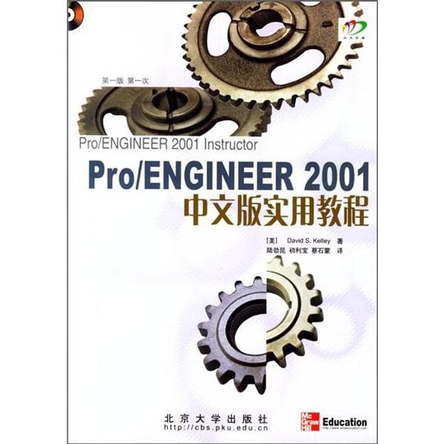 商品详情 - Pro/ENGINEER 2001中文版实用教程 - image  0