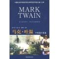 外国文学名著典藏书系:马克·吐温中短篇小说选(图文链接读本)