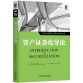 资产证券化导论/结构化金融与证券化系列丛书