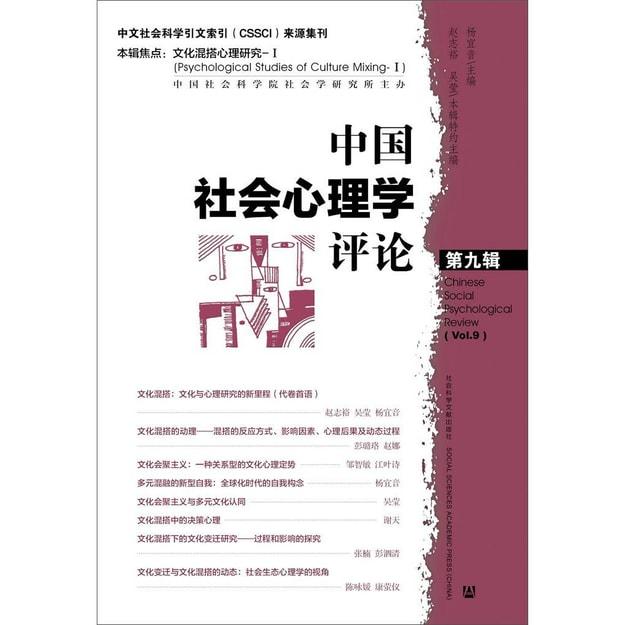 商品详情 - 中国社会心理学评论 第九辑 - image  0