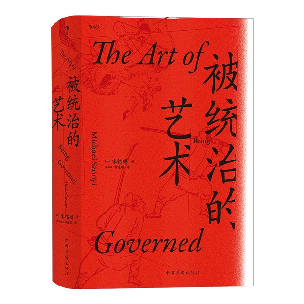 Product Detail - 汗青堂丛书039·被统治的艺术:中华帝国晚期的日常政治 - image  0