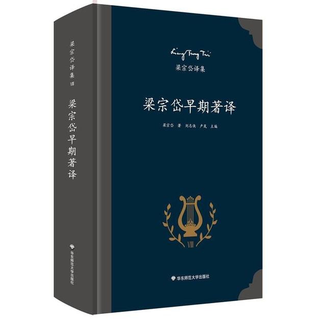 商品详情 - 梁宗岱译集:梁宗岱早期著译 - image  0
