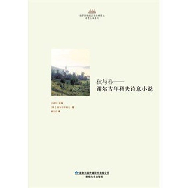 商品详情 - 秋与春:谢尔古年科夫诗意小说 - image  0