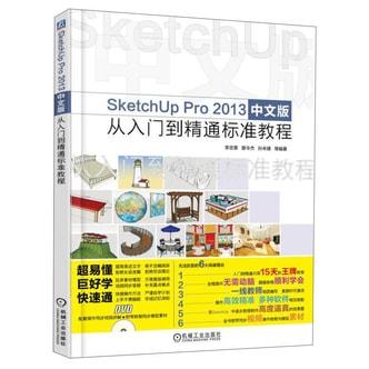 SketchUp Pro 2013中文版从入门到精通标准教程