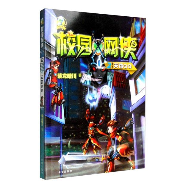 商品详情 - 校园网侠2:天罚QQ - image  0