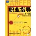高等院校职业指导系列教材·职业指导:职业生涯规划教程(第7版)