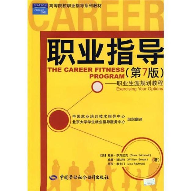 商品详情 - 高等院校职业指导系列教材·职业指导:职业生涯规划教程(第7版) - image  0