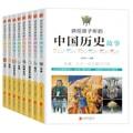 讲给孩子听的中国历史故事(套装共8册)
