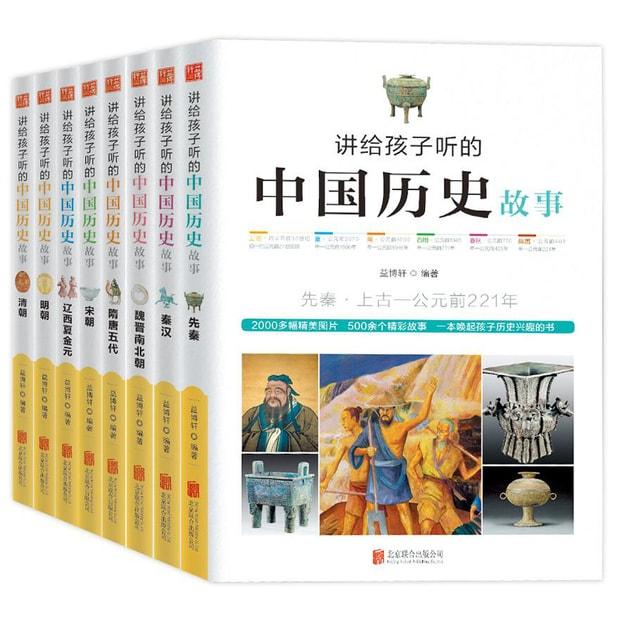 商品详情 - 讲给孩子听的中国历史故事(套装共8册) - image  0
