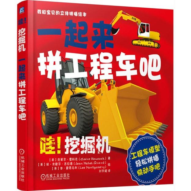商品详情 - 哇!挖掘机:一起来拼工程车吧 - image  0