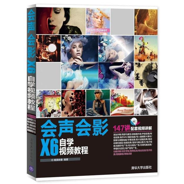 商品详情 - 会声会影X6自学视频教程(附光盘) - image  0