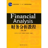 """财务分析教程(第2版)/普通高等教育""""十一五""""国家级规划教材"""
