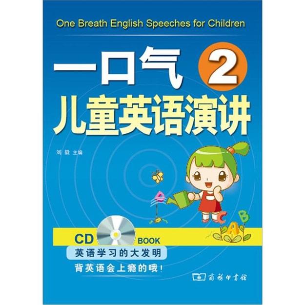 商品详情 - 一口气儿童英语演讲(2)(附CD光盘1张) - image  0