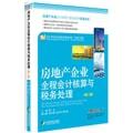 房地产企业全程会计核算与税务处理(第二版)