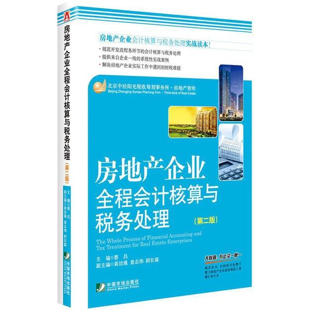 商品详情 - 房地产企业全程会计核算与税务处理(第二版) - image  0