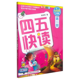 四五快读(第1册)(全彩图·升级版)