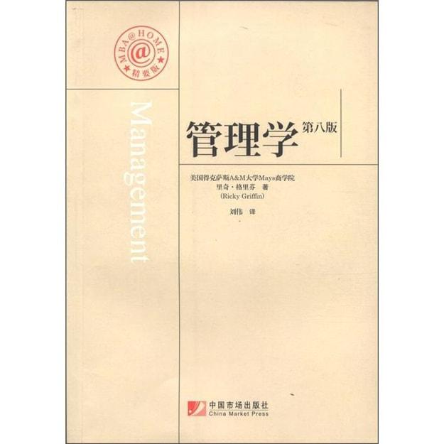 商品详情 - 天下风华MBA@Home成功管理系列:管理学(第8版)(精要版) - image  0