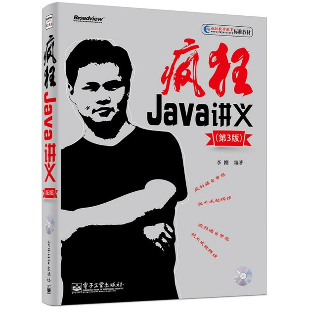 商品详情 - 疯狂Java讲义(第3版 附光盘) - image  0