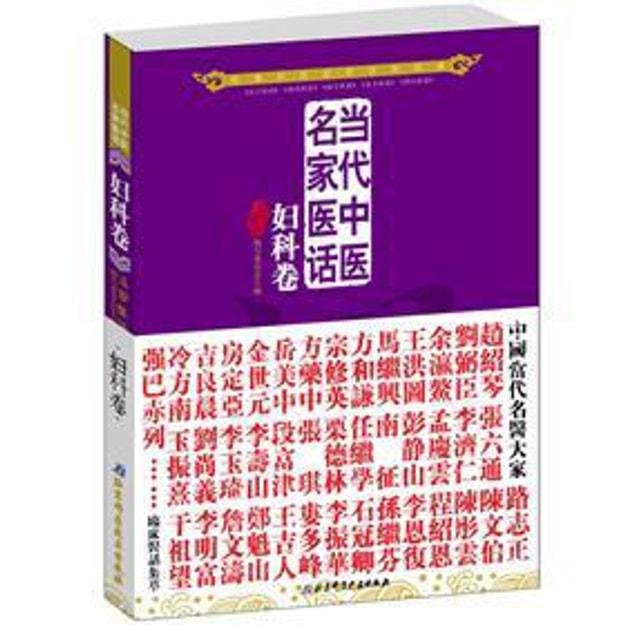 商品详情 - 当代中医名家医话:妇科卷 - image  0