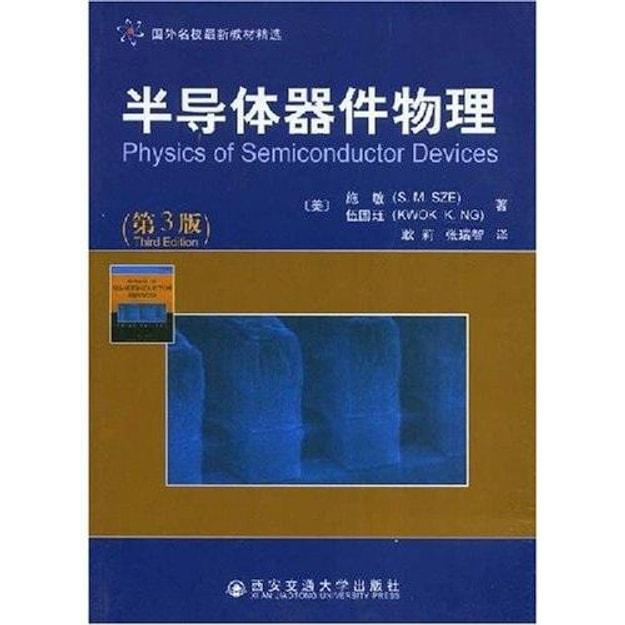 商品详情 - 国外名校最新教材精选:半导体器件物理(第3版) - image  0