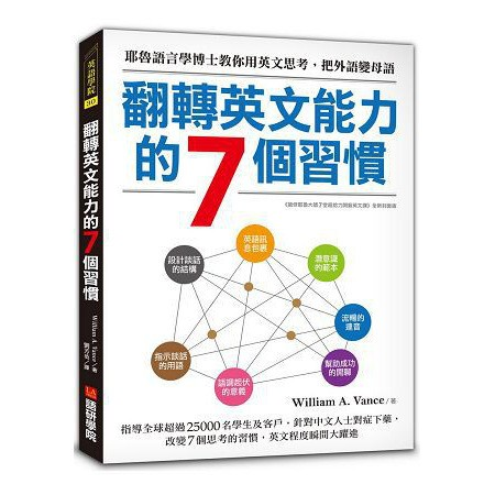 Yamibuy.com:Customer reviews:【繁體】翻轉英文能力的7個習慣:耶魯大學語言學博士教你用英文思考,把外語變母語