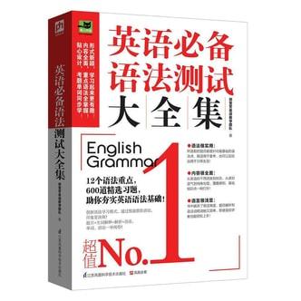 英语必备语法测试大全集