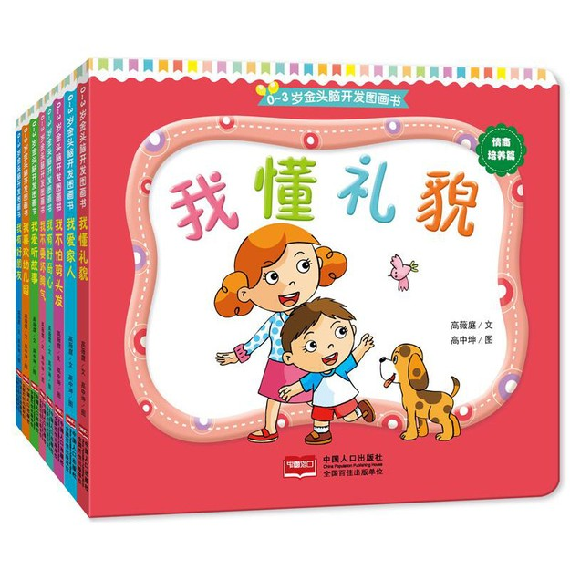 商品详情 - 0-3岁金头脑开发图画书:情商培养篇(撕不烂的纸板书 套装共8册) - image  0
